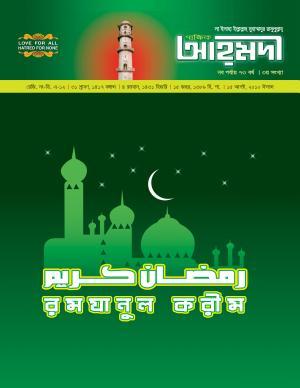 পাক্ষিক আহ্মদী - নব পর্যায় ৭৩বর্ষ | ৩য় সংখ্যা | ১৫ই আগস্ট, ২০১০ইং | The Fortnightly Ahmadi - New Vol: 73 - Issue: 3 - Date: 15th August 2010