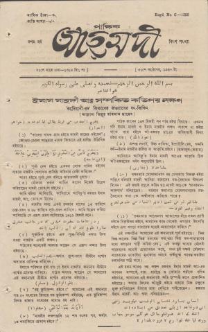 পাক্ষিক আহ্মদী - ১০ বর্ষ   ২০তম সংখ্যা   ৩১শে অক্টোবর ১৯৪০ইং   The Fortnightly Ahmadi - Vol: 10 Issue: 20 Date: 31st October 1940