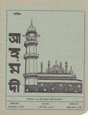 পাক্ষিক আহ্মদী - নব পর্যায় ২৩ বর্ষ | ৭ম সংখ্যা | ১৫ই আগস্ট, ১৯৬৯ইং | The Fortnightly Ahmadi - New Vol: 23 Issue: 07 - Date: 15th August 1969