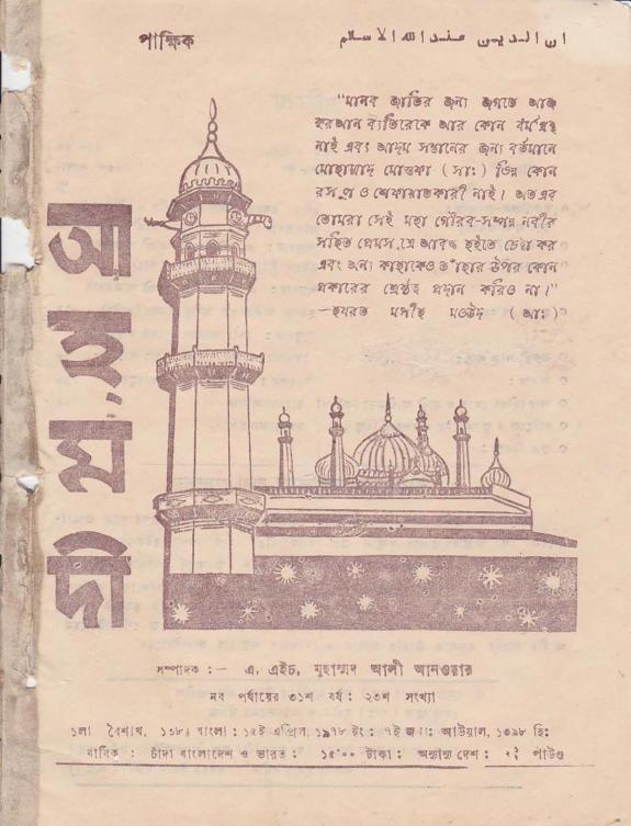 পাক্ষিক আহ্মদী - নব পর্যায় ৩১ বর্ষ   ২৩তম সংখ্যা   ১৫ই এপ্রিল, ১৯৭৮ইং   The Fortnightly Ahmadi - New Vol: 31 Issue: 23 - Date: 15th April 1978