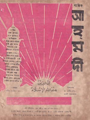 পাক্ষিক আহ্মদী - নব পর্যায় ৩৮বর্ষ | ৩য় ও ৪র্থ সংখ্যা | ১৫ই জুন ১৯৮৪ইং | The Fortnightly Ahmadi - New Vol: 38 Issue: 03 & 04 Date: 15th June 1984