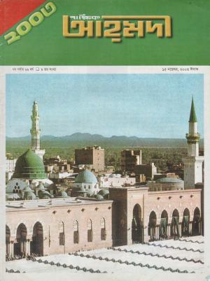 পাক্ষিক আহ্মদী - নব পর্যায় ৬৬বর্ষ | ৯বম সংখ্যা | ১৫ই নভেম্বর ২০০৩ইং | The Fortnightly Ahmadi - New Vol: 66 Issue: 09 Date: 15th November 2003