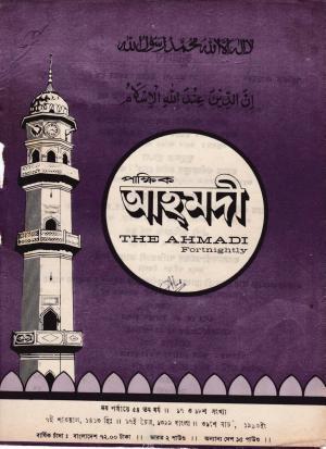 পাক্ষিক আহ্মদী - নব পর্যায় ৫৪ বর্ষ | ১৭তম ও ১৮তম সংখ্যা | ১৫ই ও ৩১শে মার্চ ১৯৯৩ইং | The Fortnightly Ahmadi - New Vol: 54 Issue: 17 & 18 Date: 15th & 31st March 1993