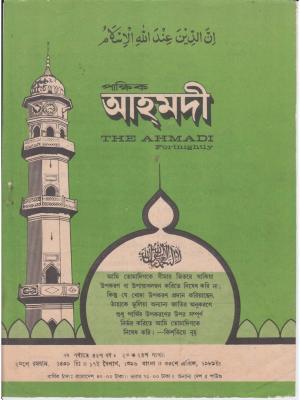 পাক্ষিক আহ্মদী - নব পর্যায় ৪২ বর্ষ | ২৩ ও ২৪তম সংখ্যা । ১৫ই ও ৩০শে এপ্রিল ১৯৮৯ইং | The Fortnightly Ahmadi - New Vol: 42 Issue: 23 & 24 Date: 15th & 30th April 1989