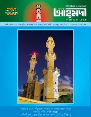 পাক্ষিক আহ্মদী - নব পর্যায় ৭৩বর্ষ | ৬ষ্ঠ সংখ্যা | ৩০ই সেপ্টেম্বর, ২০১০ইং | The Fortnightly Ahmadi - New Vol: 73 - Issue: 6 - Date: 30th September 2010