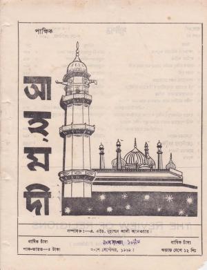পাক্ষিক আহ্মদী - নব পর্যায় ২৩ বর্ষ | ১০তম সংখ্যা | ৩০শে সেপ্টেম্বর, ১৯৬৯ইং | The Fortnightly Ahmadi - New Vol: 23 Issue: 10 - Date: 30th September 1969