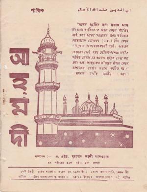 পাক্ষিক আহ্মদী - নব পর্যায় ৩২ বর্ষ | ২য় সংখ্যা | ৩১শে মে, ১৯৭৮ইং | The Fortnightly Ahmadi - New Vol: 32 Issue: 02 - Date: 31st May 1978