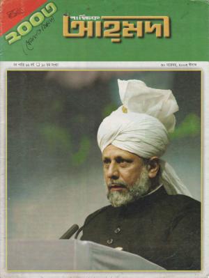 পাক্ষিক আহ্মদী - নব পর্যায় ৬৬বর্ষ | ১০ম সংখ্যা | ৩০শে নভেম্বর ২০০৩ইং | The Fortnightly Ahmadi - New Vol: 66 Issue: 10 Date: 30th November 2003
