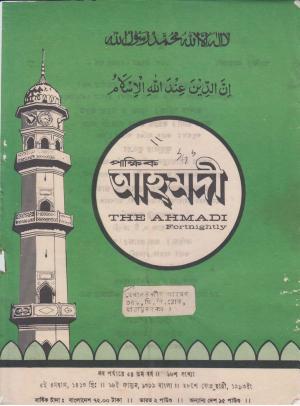 পাক্ষিক আহ্মদী - নব পর্যায় ৫৪ বর্ষ | ১৬তম সংখ্যা | ২৮শে ফেব্রুয়ারী ১৯৯৩ইং | The Fortnightly Ahmadi - New Vol: 54 Issue: 16 Date: 28th February 1993