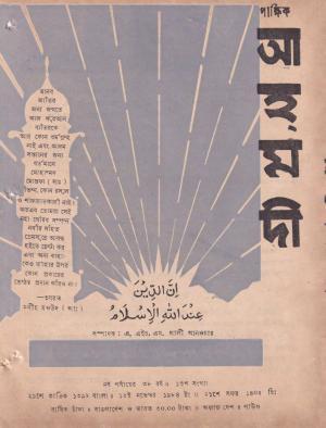 পাক্ষিক আহ্মদী - নব পর্যায় ৩৮বর্ষ | ১৩তম সংখ্যা | ১৫ই নভেম্বর ১৯৮৪ইং | The Fortnightly Ahmadi - New Vol: 38 Issue: 13 Date: 15th November 1984