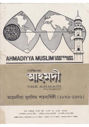 পাক্ষিক আহ্মদী - নব পর্যায় ৪২ বর্ষ | ২০তম ও ২১তম সংখ্যা । ২৮শে ফেব্রুয়ারী ও ১৫ মার্চ ১৯৮৯ইং | The Fortnightly Ahmadi - New Vol: 42 Issue: 20 & 21 Date: 28th February & 15 March 1989