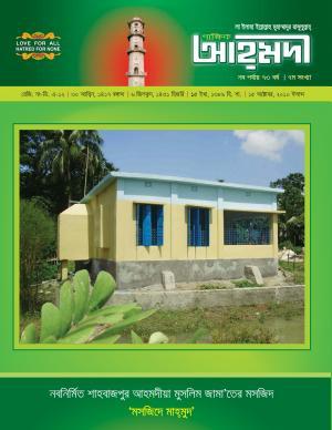 পাক্ষিক আহ্মদী - নব পর্যায় ৭৩বর্ষ | ৭ম সংখ্যা | ১৫ই অক্টোবর, ২০১০ইং | The Fortnightly Ahmadi - New Vol: 73 - Issue: 7 - Date: 15th October 2010