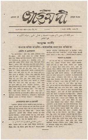 পাক্ষিক আহ্মদী - ১১ বর্ষ | ১৬তম সংখ্যা | ৩১শে আগস্ট ১৯৪১ইং | The Fortnightly Ahmadi - Vol: 11 Issue: 16 Date: 31st August 1941