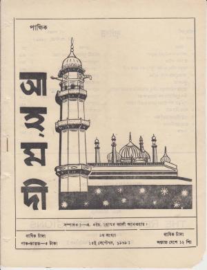 পাক্ষিক আহ্মদী - নব পর্যায় ২৩ বর্ষ | ৯ম সংখ্যা | ১৫ই সেপ্টেম্বর, ১৯৬৯ইং | The Fortnightly Ahmadi - New Vol: 23 Issue: 09 - Date: 15th September 1969