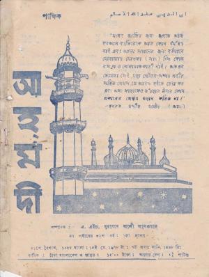 পাক্ষিক আহ্মদী - নব পর্যায় ৩২ বর্ষ | ১ম সংখ্যা | ১৫ই মে, ১৯৭৮ইং | The Fortnightly Ahmadi - New Vol: 32 Issue: 01 - Date: 15th May 1978