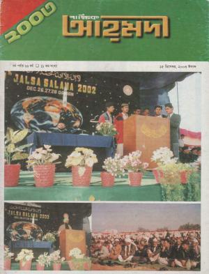 পাক্ষিক আহ্মদী - নব পর্যায় ৬৬বর্ষ | ১১তম সংখ্যা | ১৫ই ডিসেম্বর ২০০৩ইং | The Fortnightly Ahmadi - New Vol: 66 Issue: 11 Date: 15th December 2003