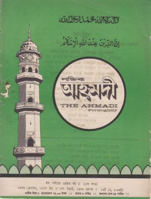 পাক্ষিক আহ্মদী - নব পর্যায় ৫৪ বর্ষ | ২১তম সংখ্যা | ১৫ই মে ১৯৯৩ইং | The Fortnightly Ahmadi - New Vol: 54 Issue: 21 Date: 15th May 1993