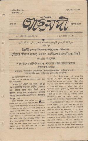 পাক্ষিক আহ্মদী - ১০ বর্ষ   ১৪তম সংখ্যা   ৩১শে জুলাই ১৯৪০ইং   The Fortnightly Ahmadi - Vol: 10 Issue: 14 Date: 31st July 1940