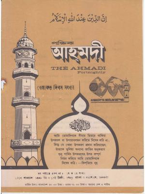 পাক্ষিক আহ্মদী - নব পর্যায় ৪৩ বর্ষ | ১ম ও ২য় সংখ্যা । ১৫ই ও ৩১শে মে ১৯৮৯ইং | The Fortnightly Ahmadi - New Vol: 43 Issue: 01 & 02 Date: 15th & 31st May 1989