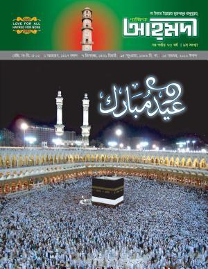 পাক্ষিক আহ্মদী - নব পর্যায় ৭৩বর্ষ | ৯ম সংখ্যা | ১৫ই নভেম্ববর, ২০১০ইং | The Fortnightly Ahmadi - New Vol: 73 - Issue: 9 - Date: 15thNovember 2010