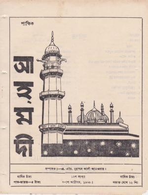 পাক্ষিক আহ্মদী - নব পর্যায় ২৩ বর্ষ | ১২তম সংখ্যা | ৩০শে অক্টোবর, ১৯৬৯ইং | The Fortnightly Ahmadi - New Vol: 23 Issue: 12 - Date: 30th October 1969