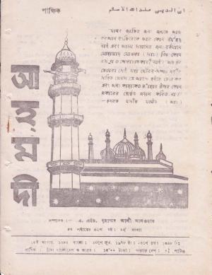 পাক্ষিক আহ্মদী - নব পর্যায় ৩২ বর্ষ | ৪র্থ সংখ্যা | ৩০শে জুন, ১৯৭৮ইং | The Fortnightly Ahmadi - New Vol: 32 Issue: 04 - Date: 30th June 1978
