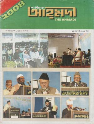 পাক্ষিক আহ্মদী - নব পর্যায় ৬৬বর্ষ | ১৩তম ও ১৪ ও ১৫তম সংখ্যা | ১৫ই ফেব্রুয়ারী ২০০৪ইং | The Fortnightly Ahmadi - New Vol: 66 Issue: 13 & 14 & 15 Date: 15th Feb 2004