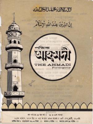 পাক্ষিক আহ্মদী - নব পর্যায় ৫৪ বর্ষ | ১৪তম ও ১৫তম সংখ্যা | ৩১শে জানুয়ারী১৫ই ফেব্রুয়ারী ১৯৯৩ইং | The Fortnightly Ahmadi - New Vol: 54 Issue: 14 & 15 Date: 31st January & 15th February 1993