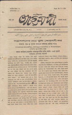 পাক্ষিক আহ্মদী - ১০ বর্ষ   ১৫তম সংখ্যা   ১৫ই আগস্ট ১৯৪০ইং   The Fortnightly Ahmadi - Vol: 10 Issue: 15 Date: 15th August 1940