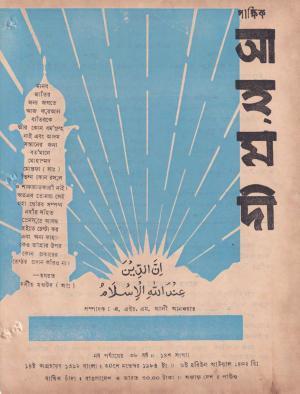 পাক্ষিক আহ্মদী - নব পর্যায় ৩৮বর্ষ | ১৪তম সংখ্যা | ৩০শে নভেম্বর ১৯৮৪ইং | The Fortnightly Ahmadi - New Vol: 38 Issue: 14 Date: 30th November 1984