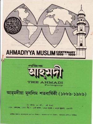 পাক্ষিক আহ্মদী - নব পর্যায় ৪৩ বর্ষ | ৬ষ্ঠ সংখ্যা । ৩১শে জুলাই ১৯৮৯ইং | The Fortnightly Ahmadi - New Vol: 43 Issue: 06 Date: 31st July 1989