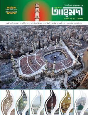 পাক্ষিক আহ্মদী - নব পর্যায় ৭৩বর্ষ | ৮ম সংখ্যা | ৩১শে অক্টোবর, ২০১০ইং | The Fortnightly Ahmadi - New Vol: 73 - Issue: 8 - Date: 31th October 2010