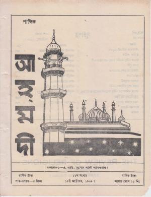 পাক্ষিক আহ্মদী - নব পর্যায় ২৩ বর্ষ | ১১তম সংখ্যা | ১৫ই অক্টোবর, ১৯৬৯ইং | The Fortnightly Ahmadi - New Vol: 23 Issue: 11 - Date: 15th October 1969