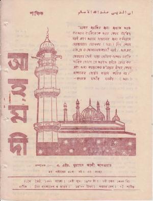 পাক্ষিক আহ্মদী - নব পর্যায় ৩২ বর্ষ | ৩য় সংখ্যা | ১৫ই জুন, ১৯৭৮ইং | The Fortnightly Ahmadi - New Vol: 32 Issue: 03 - Date: 15th June 1978