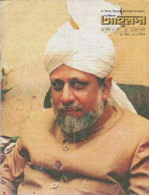 পাক্ষিক আহ্মদী - নব পর্যায় ৬৭বর্ষ | ১৯তম সংখ্যা | ১৫ই এপ্রিল ২০০৫ইং | The Fortnightly Ahmadi - New Vol: 67 Issue: 19 Date: 15th April 2005