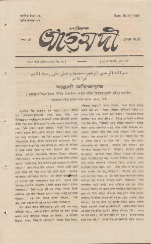 পাক্ষিক আহ্মদী - ১০ বর্ষ   ১৬তম সংখ্যা   ৩১শে আগস্ট ১৯৪০ইং   The Fortnightly Ahmadi - Vol: 10 Issue: 16 Date: 31st August 1940