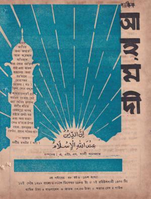 পাক্ষিক আহ্মদী - নব পর্যায় ৩৮বর্ষ | ১৬তম সংখ্যা | ৩১শে ডিসেম্বর ১৯৮৪ইং | The Fortnightly Ahmadi - New Vol: 38 Issue: 16 Date: 31st December 1984