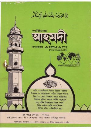 পাক্ষিক আহ্মদী - নব পর্যায় ৪৩ বর্ষ | ৩য় সংখ্যা । ১৫ই জুন ১৯৮৯ইং | The Fortnightly Ahmadi - New Vol: 43 Issue: 03 Date: 15th June 1989