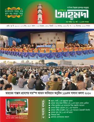 পাক্ষিক আহ্মদী - নব পর্যায় ৭৩বর্ষ | ১২তম সংখ্যা | ৩১ই ডিসেম্বর, ২০১০ইং | The Fortnightly Ahmadi - New Vol: 73 - Issue: 12 - Date: 31th December 2010