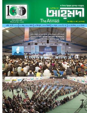 পাক্ষিক আহ্মদী - নব পর্যায় ৭৭বর্ষ | ৫ম সংখ্যা | ১৫ই সেপ্টেম্বর, ২০১৪ইং | The Fortnightly Ahmadi - New Vol: 77 - Issue: 5 - Date: 15th September 2014