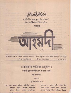 পাক্ষিক আহ্মদী - নব পর্যায় ২৩ বর্ষ | ১৪তম, ১৫তম ও ১৬তম সংখ্যা | ৩০শে নভেম্বর, ১৫ই ও ৩০শে ডিসেম্বর, ১৯৬৯ইং | The Fortnightly Ahmadi - New Vol: 23 Issue: 14 & 15 & 16 - Date: 30th November 15th & 30th December 1969