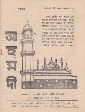 পাক্ষিক আহ্মদী - নব পর্যায় ৩২ বর্ষ | ৭ম সংখ্যা | ১৫ই আগস্ট, ১৯৭৮ইং | The Fortnightly Ahmadi - New Vol: 32 Issue: 07 - Date: 15th August 1978