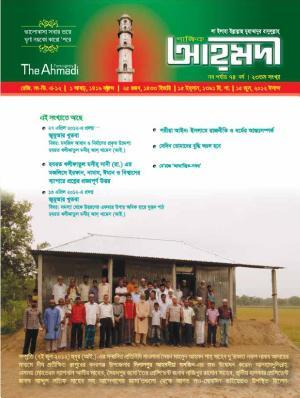 পাক্ষিক আহ্মদী - নব পর্যায় ৭৪বর্ষ | ২৩তম সংখ্যা | ১৫ই জুন, ২০১২ইং | The Fortnightly Ahmadi - New Vol: 74 - Issue: 23 - Date: 15th June 2012