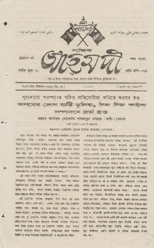 পাক্ষিক আহ্মদী - ১৩ বর্ষ | ১০ম সংখ্যা | ৩১শে মে ১৯৪৩ইং | The Fortnightly Ahmadi - Vol: 13 Issue: 10 Date: 31st May 1943