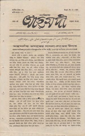 পাক্ষিক আহ্মদী - ১০ বর্ষ   ১৭তম সংখ্যা   ১৫ই সেপ্টেম্বর ১৯৪০ইং   The Fortnightly Ahmadi - Vol: 10 Issue: 17 Date: 15th September 1940