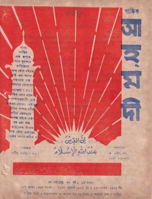পাক্ষিক আহ্মদী - নব পর্যায় ৩৮বর্ষ | ৬ষ্ঠ সংখ্যা | ৩১শে জুলাই ১৯৮৪ইং | The Fortnightly Ahmadi - New Vol: 38 Issue: 06 Date: 31st July 1984