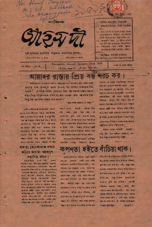 পাক্ষিক আহ্মদী - নব পর্যায় ১২ বর্ষ | ১৭তম ও ১৮তম সংখ্যা । ২২শে জানুয়ারী ১৯৫৯ইং | The Fortnightly Ahmadi - New Vol: 12 Issue: 17 & 18 Date: 22th January 1959