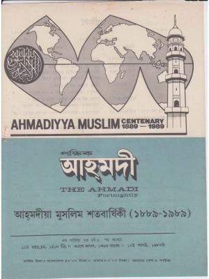 পাক্ষিক আহ্মদী - নব পর্যায় ৪৩ বর্ষ | ৭ম সংখ্যা । ১৫ই আগস্ট ১৯৮৯ইং | The Fortnightly Ahmadi - New Vol: 43 Issue: 07 Date: 15th August 1989