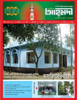 পাক্ষিক আহ্মদী - নব পর্যায় ৭৩বর্ষ | ১০ম সংখ্যা | ৩০ই নভেম্ববর, ২০১০ইং | The Fortnightly Ahmadi - New Vol: 73 - Issue: 10 - Date: 30th November 2010
