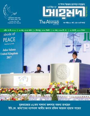 পাক্ষিক আহ্মদী - নব পর্যায় ৮০বর্ষ । ৩য় ও ৪র্থ সংখ্যা । ১৫ই আগস্ট ২০১৭ইং | The Fortnightly Ahmadi - New Vol: 80 - Issue: 03 & 04 - Date: 31st August 2017